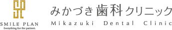 SMILE PLAN みかづき歯科クリニック Mikazuki Dental Clinic