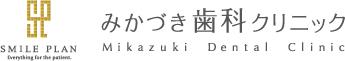 SMILE PLAN みかづき歯科クリニック Mikazuki Dental Clinic